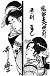 Asian Ladies Pouring Tea Unmounted Rubber Stamp